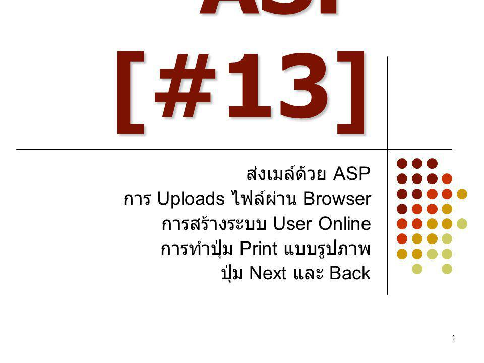 ASP [#13] ส่งเมล์ด้วย ASP การ Uploads ไฟล์ผ่าน Browser